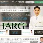HARG療法の効果とは?