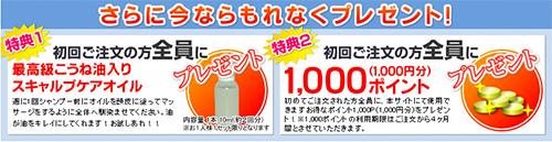 1000円分のポイントバック