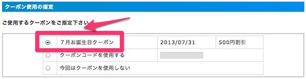 U-MA通販500円お誕生日クーポン券 プレゼント