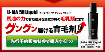 育毛剤 U-MA 5H Liquid (ウーマ ファイブアッシュリキッド)の先行販売が始まったので早速購入レビュー!