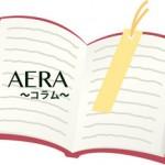 AERA6月号のコラムに掲載されていた「育毛、発毛の常識これ本当?」を検証!真相は?