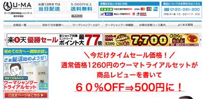 ウーマシャンプーが楽天で激安セール中!トライアルセットが今だけ、60%offの500円で送料無料!