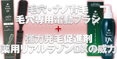 リアルラゾンDX[特許成分配合]ナノ化された薬用育毛剤!毛穴専用電動ブラシも欠かせない存在!!