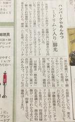 日経新聞記事2013-11-6