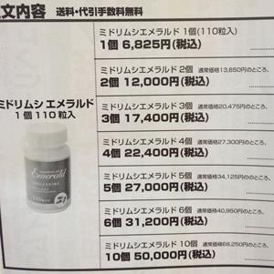 ミドリムシサプリセット価格