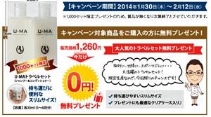 ウーマシャンプーのトラベルセット(1000セット限定)プレゼントキャンペーン中!