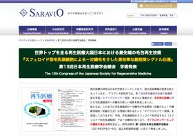 M-1育毛ミストチームが「 第13回日本再生医療学会総会」で学術発表!