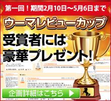【楽天】ウーマ5Hリキッドなど口コミキャンペーン「レビューカップ」で豪華プレゼントが貰えるチャンス!