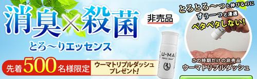 ウーマ5Hリキッドで人気のゼロプラスからウーマシャンプーに混ぜる「消臭・殺菌」エッセンスプレゼントキャンペーン!