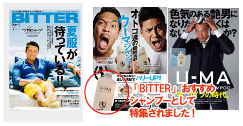 U-MA(ウーマ)シャンプーがメンズファッション雑誌「BITTER(ビター)」に登場!