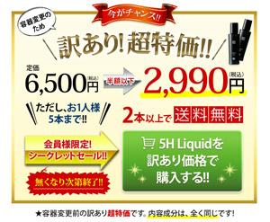 U-MA 5H Liquid(ウーマ 5h リキッド)が3日間だけ最安値! メルマガ会員だけのお得情報!