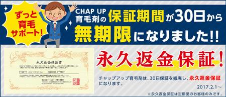 CHAPUP永久返金保証