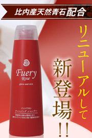 女性に人気のフエリーロゼ「Fuery Rose」馬油とアミノ酸、ヒナイグリーンの力で髪の老化をストップ!