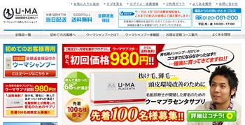 ウーマプラセンタ育毛サプリ【3ヶ月集中プログラム】は今なら初回980円で最安値!