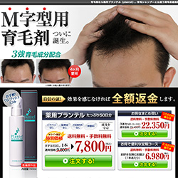 M字若ハゲ専用「プランテル」はなぜ人気?M字薄毛に効く成分はコレ!