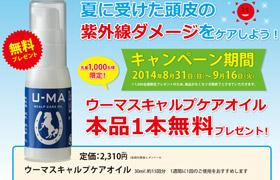 ウーマシャンプーシリーズ「ウーマスキャルプケアオイル」本品1本無料キャンペーンがお得です!