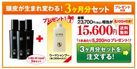 薬用育毛剤「U-MA 5H Liquid」発売キャンペーン 特別価格+プレゼントが先着1,000名様限定で!