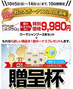 ウーマシャンプー楽天よりお得! SALE価格で手に入る期間限定のキャンペーン情報