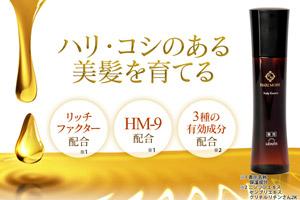 女性専用育毛剤「薬用ハリモア」無添加にこだわった女性のための育毛剤