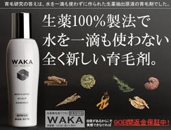 生薬100%の育毛剤WAKA(ワカ)は厚生労働省の規格クリアの育毛剤!