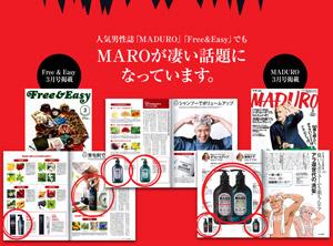 山田孝之さんCMで人気のマーロ(MARO)シャンプーの効果は?