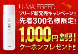 【ウーマフリード】U-MAのスカルプローション新発売記念キャンペーン実施中!