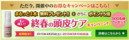 ウーマシャンプーGWの春キャンペーン!馬油ピュアオイル「七福馬神」プレゼント!