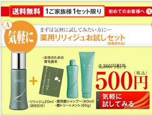 【リリィジュ】女性用育毛剤でトータルヘアケア!〜500円で試せるのはコレだけ〜