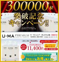 ウーマ30万本突破