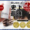BUBKA(ブブカ)が新型に!こだわりと効果・口コミについて