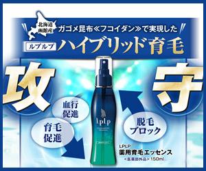 LPLP(ルプルプ)薬用育毛エッセンスの成分・効果・口コミ