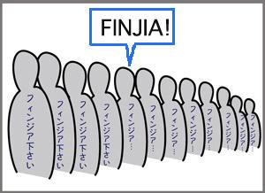 finjia行列