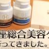 AGAクリニック・銀クリで薄毛治療【効果・口コミ・体験記】