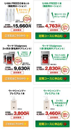 ウーマキャンペーン対象商品