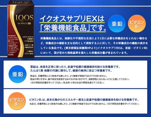 イクオスサプリ栄養機能食品