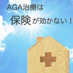 AGAクリニックの治療費用で比較