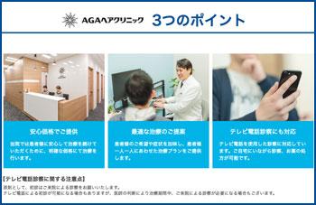 AGAヘアクリニックのポイント