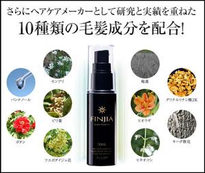 finjia10種類の厳選成分