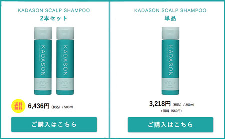 kadason2本-単品