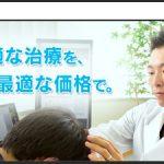 AGAヘアクリニックの口コミ・評判【決める前に再確認を!】