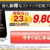 【REDEN(リデン)】小比類巻の発毛ストイックプログラムが今ならお得!