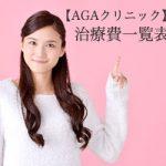 人気【AGAクリニック】治療費一覧表