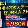 BUBKA ZEROが発売中!定期購入は初回にサプリとシャンプーがついてくる!?【楽天・Amazonでは買えません】