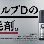 楽天でも買える発毛剤「スカルプD メディカルミノキ5」発売!