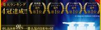 人気雑誌【モノクロ】でウーマシャンプーが人気メンズシャンプーランキング1位に!2016年11月号