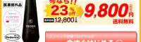 【REDEN(リデン)】は楽天・Amazonで買える?最安値で購入するには?