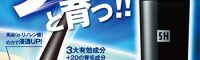 ウーマから待望の育毛剤 U-MA 5H Liquid(ウーマ ファイブアッシュリキッド)」先行予約販売開始!
